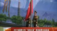 """2017全国青少年""""未来之星""""阳光体育大会启动 -2017年8月8日"""
