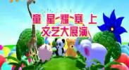 童星耀塞上 文艺大展演-2017年8月22日
