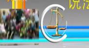 童声说法-2017年8月10日