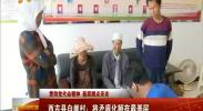 (贯彻党代会精神 基层蹲点采访)西吉县白崖村:将矛盾化解在最基层 -2017年8月12日