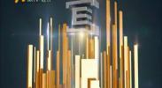 都市阳光-2017年8月25日