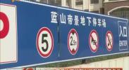 永宁蓝山帝景小区被列入消防隐患黑名单-2017年8月21日