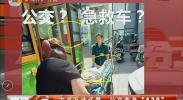 """方言互动话题:公交变身""""120""""-2017年8月4日"""