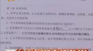 三十多人投资银川塞上花都经营权 被套牢-2017年8月12日