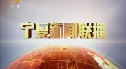 宁夏新闻联播(卫视)-2017年8月14日