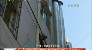 4G直播:餐厅鼓风机噪音扰民 住户苦不堪言-2017年8月4日