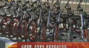 记者观察:共享单车 改变市民出行方式-2017年8月13日
