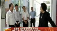 石泰峰 咸辉看望慰问教师代表 向全区广大教师致以节日祝贺和问候-2017年9月10日