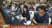 2017中国-阿拉伯国家技术转移与创新合作大会在银川举行-2017年9月7日