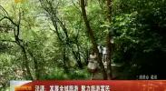 泾源:发展全域旅游 聚力旅游富民-2017年9月26日