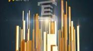 都市阳光-2017年9月10日