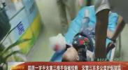 固原一岁半女童三根手指被绞断 交警三百多公里护航就医-2017年9月13日