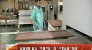 """品牌引领 助力""""宁夏产品""""向""""宁夏品牌""""转变-2017年9月5日"""