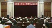 石泰峰在沿黄县(市、区)党委书记座谈会上强调 提高政治执行力 贯彻新发展理念 走创新驱动生态优先富民为本之路-2017年9月12日
