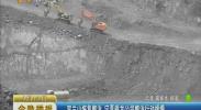 贺兰山恢复整治 宁夏银龙公司整治行动缓慢-2017年9月13日