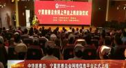 中华慈善日:宁夏慈善总会网络信息平台正式上线-2017年9月5日