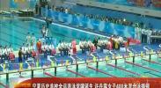 宁夏首枚全运游泳奖牌诞生  许丹露女子400米混合泳摘银-2017年9月1日