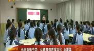 长庆高级中学:让德育教育常态化 全覆盖-2017年9月10日