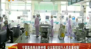 宁夏医改新举措:备案人员与在编人员在这些方面享受同等待遇… -2017年9月11日