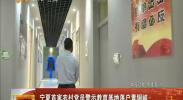宁夏首家农村党员警示教育基地落户青铜峡-2017年9月5日