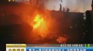 惠农一废旧轮胎堆场起火 消防紧急扑救-2017年9月7日