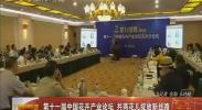 第十一届中国花卉产业论坛 共商花儿绽放新丝路-2017年9月2日