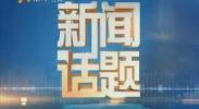 """拒绝中国式""""剩宴""""-2017年9月12日"""
