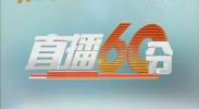 直播60分-2017年9月12日