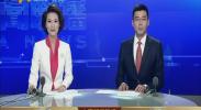 宁夏新闻联播-2017年9月7日
