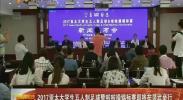 2017亚太大学生五人制足球暨啦啦操锦标赛即将在灵武举行-2017年9月13日