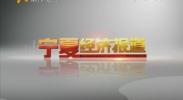 宁夏经济报道-2017年9月12日