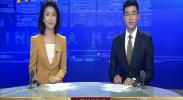 宁夏新闻联播-2017年9月17日