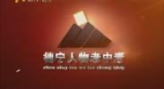 神宁人物老中青——陈俊:用勤奋书写生命-2017年9月27日