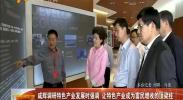 咸辉调研特色产业发展时强调:让特色产业成为富民增收的顶梁柱-2017年9月29日