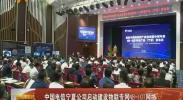 中国电信宁夏公司启动建设物联网专用NB-IOT网络-2017年9月13日