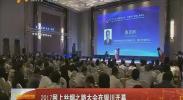 2017网上丝绸之路大会在银川开幕-2017年9月7日