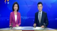 宁夏新闻联播(卫视)-2017年9月29日
