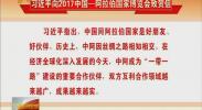 习近平向2017中国—阿拉伯国家博览会致贺信-2017年9月6日