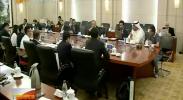 科威特商工部长对话会为企业间开展合作带来机遇-2017年9月8日
