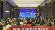 2017中国—阿拉伯国家博览会信用论坛在银川举行-2017年9月7日