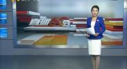 老人钥匙锁家中 巡防民警来救助-2017年9月8日
