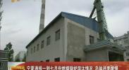 宁夏通报一到七月份燃煤锅炉淘汰情况 总体进度缓慢-2017年9月13日