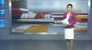 宁夏体彩:助力社会公益 支持全民健身-2017年9月9日
