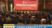 宁夏慈善总会网络信息平台正式上线-2017年9月12日