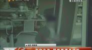 监守自盗 网吧管理员被拘-2017年9月12日