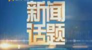 中国—阿拉伯国家博览会:面向全国 放眼全球-2017年9月6日