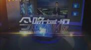 今晚播报-2017年9月7日