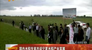 国内水稻专家共话宁夏水稻产业发展-2017年9月10日