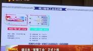 """银川市""""智慧工会""""正式上线-2017年9月1日"""