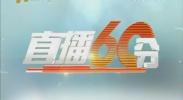 直播60分-2017年9月13日